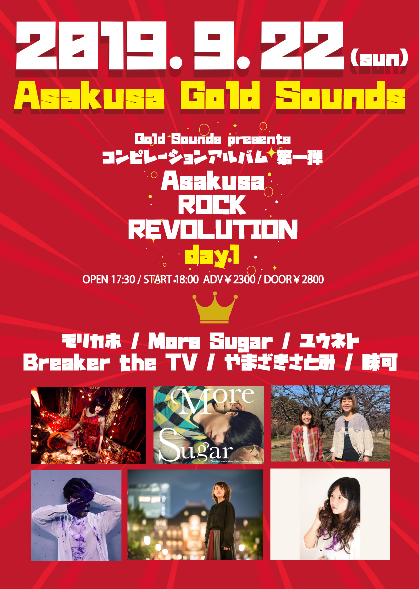Gold Sounds presents コンピレーションアルバム第一弾 『Asakusa ROCK REVOLUTION』day1 Aco Ver
