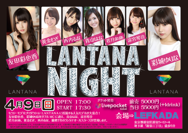 LANTANA ☆ NIGHT  vol.1