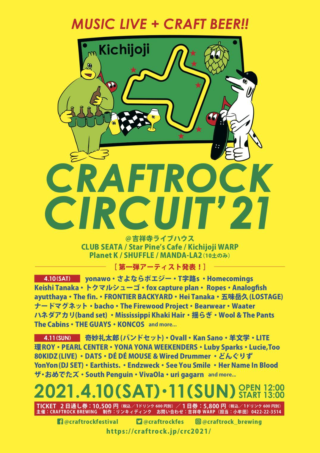 「CRAFTROCK CIRCUIT '21」