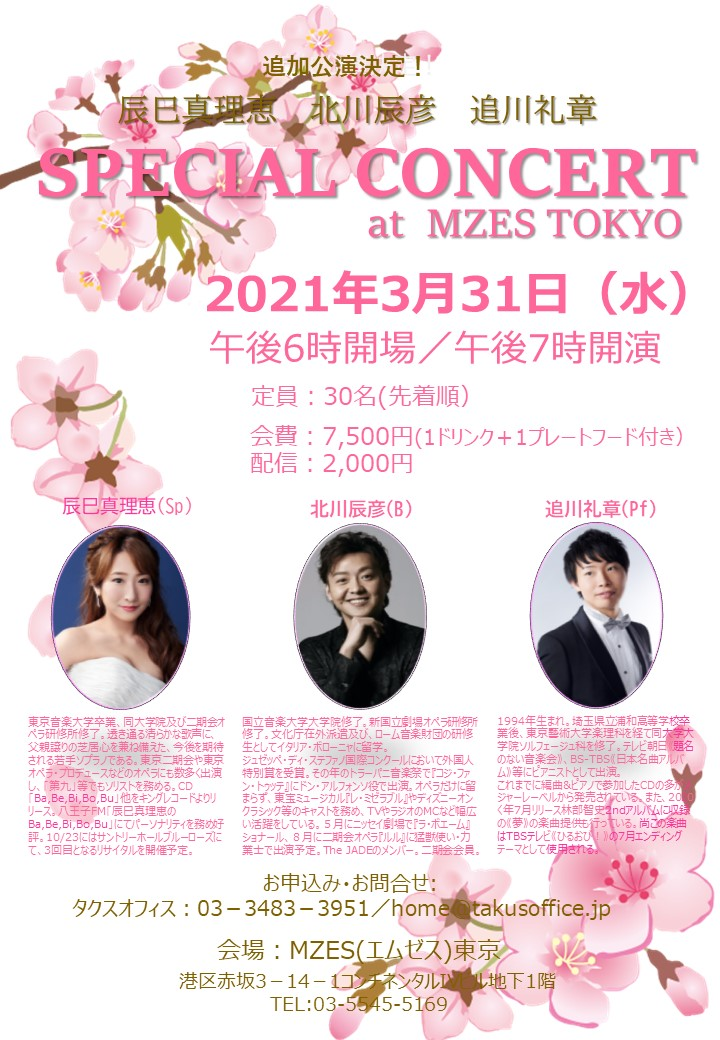 SPECIAL CONSERT at MZES TOKYO