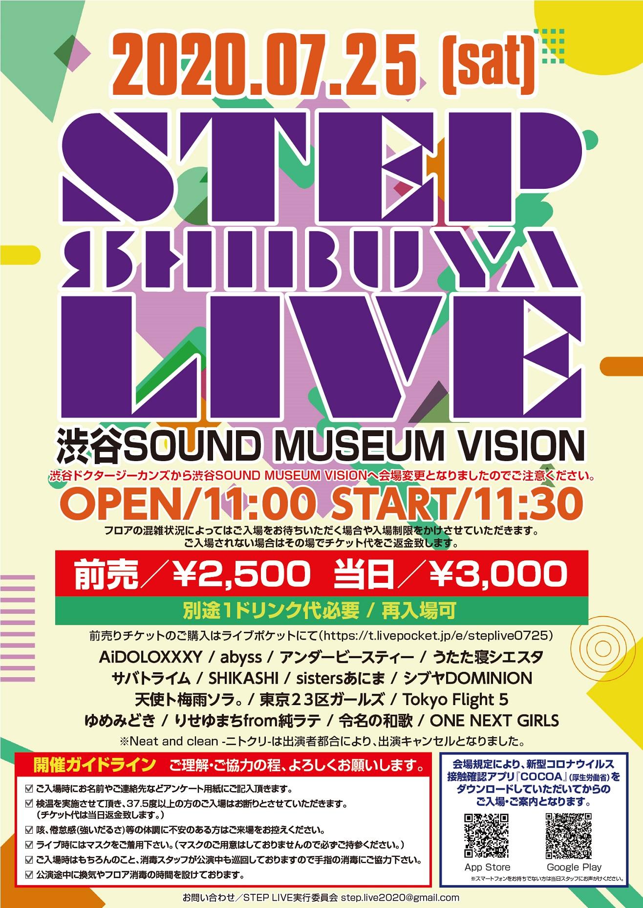 shibuya STEP LIVE@渋谷VISION