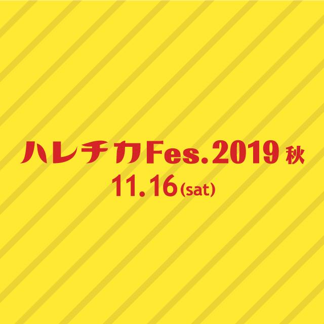 """""""ハレチカ Fes.2019 秋"""""""