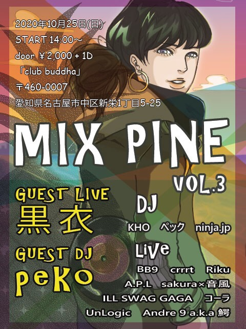 Mix Pine vol.3