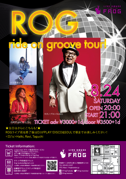 『ROG ride on groove ツアー!』