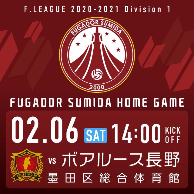 2/6(土) Fリーグ2020-2021 ディビジョン1 フウガドールすみだホームゲーム(ボアルース長野戦)