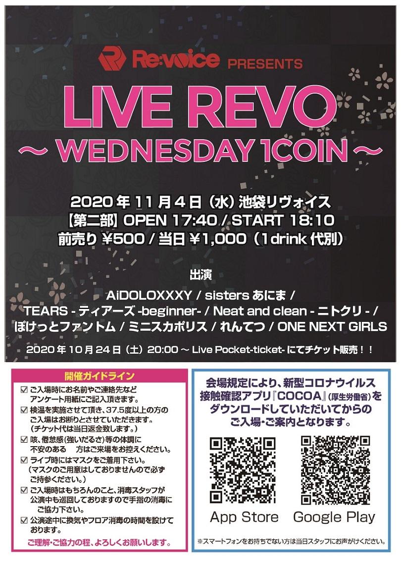 【第二部】LIVE REVO ~WEDNESDAY 1COIN~