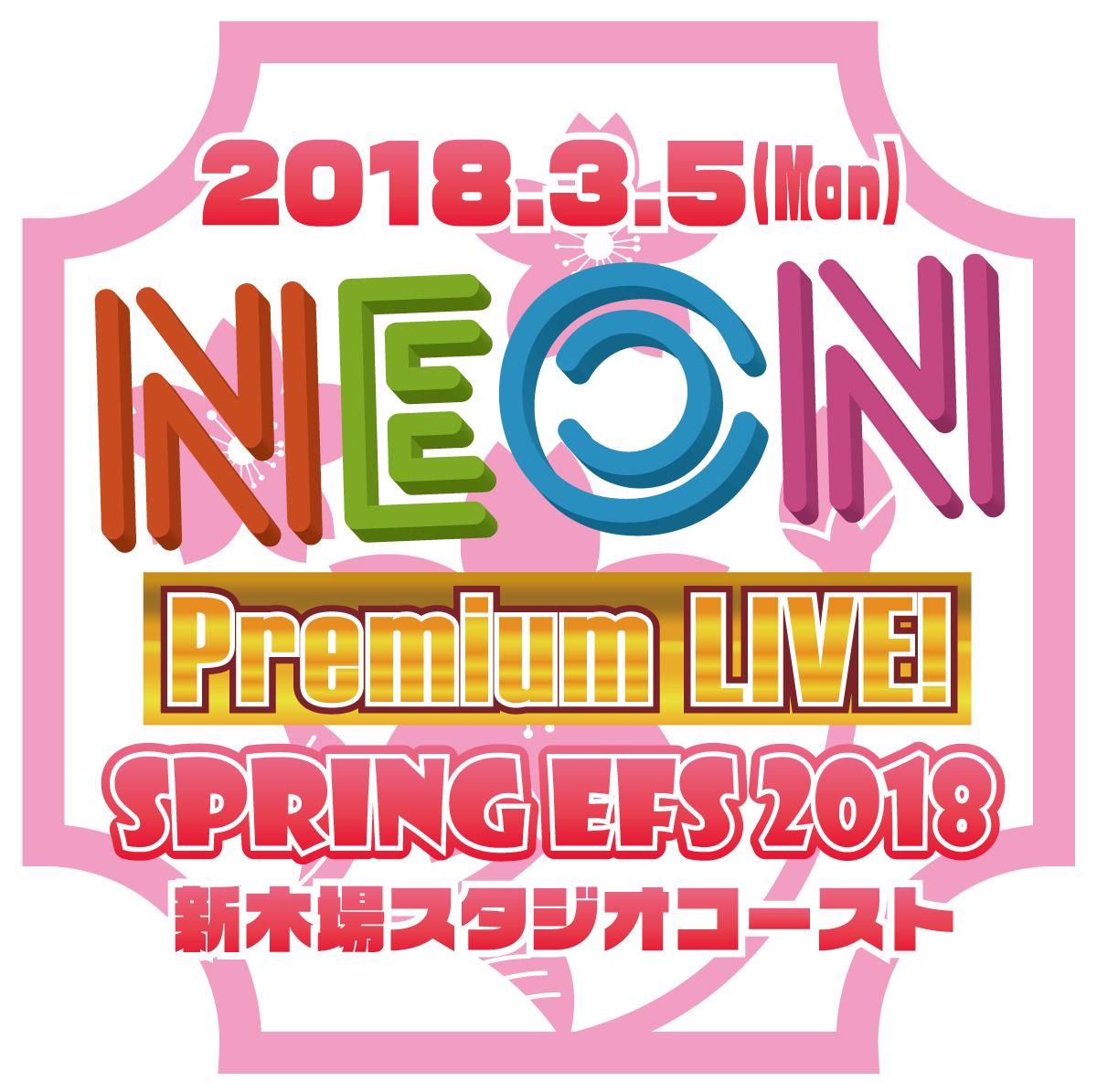 2018年3月5日(月) 『NEON Premium LIVE! ~SPRING FES 2018~』