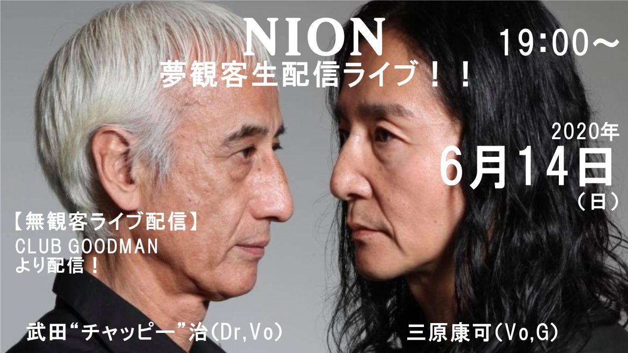 6/14【無観客配信ライブ】<NION 夢観客生配信ライブ!!>