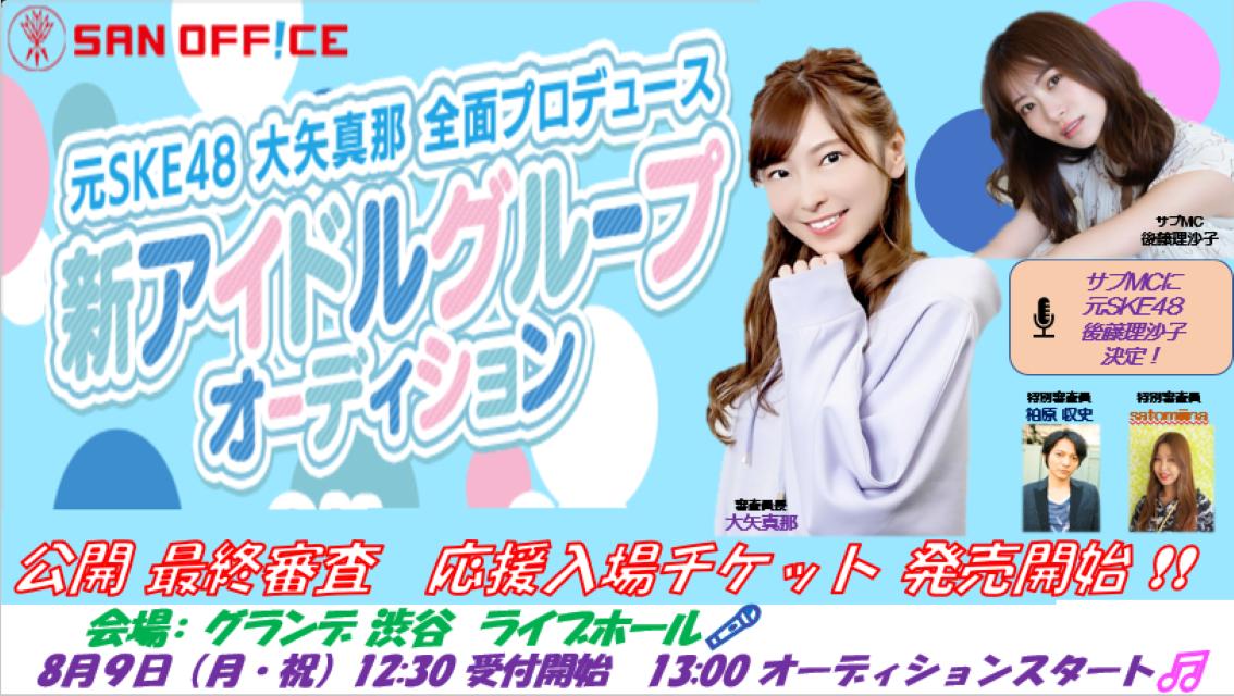 【元SKE48 大矢真那プロデュース 】新アイドルグループメンバー最終公開オーディション!!