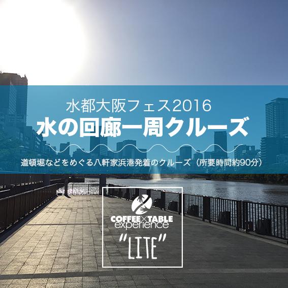 水都大阪フェス2016 水の回廊一周クルーズチケット