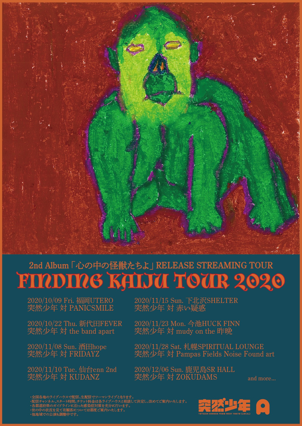 "[突然少年 2nd Album「心の中の怪獣たちよ」 RELEASE STREAMING TOUR ""Finding KAIJU Tour 2020""]"