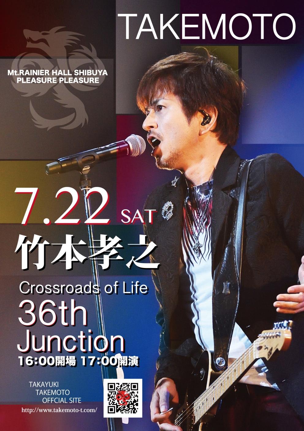 竹本孝之デビュー36周年記念コンサート「36th Junction」