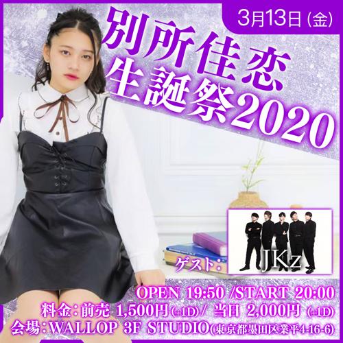 別所佳恋 生誕祭2020