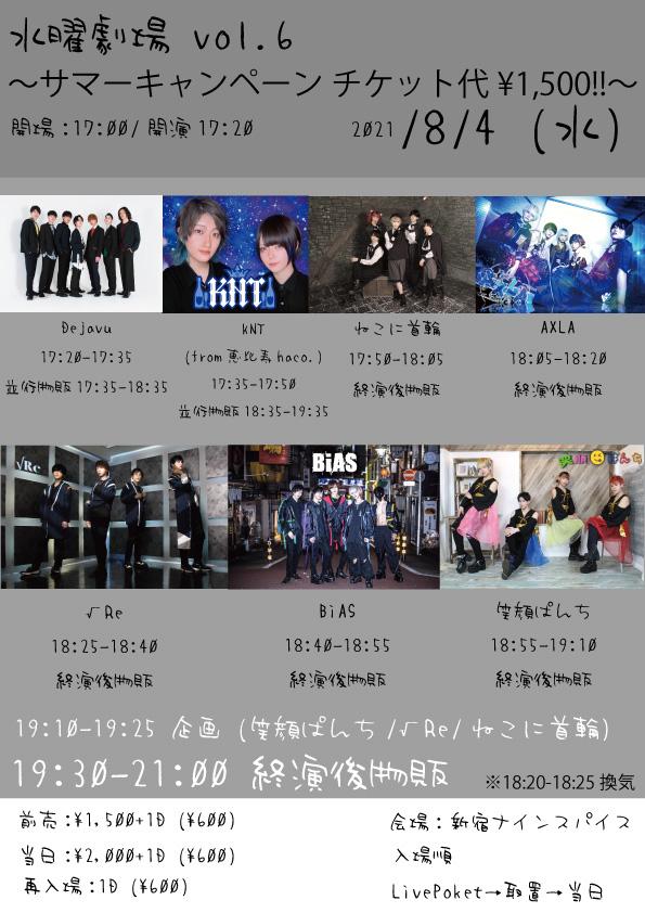 水曜劇場vol.6〜サマーキャンペーン チケット代¥1,500!!〜