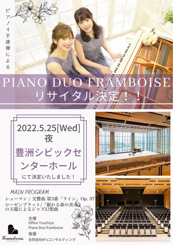 Piano Duo framboise リサイタル 〜4手連弾による「シューマン交響曲 第3番」〜