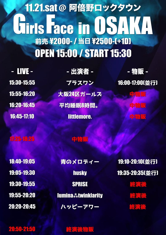 11/21(土) Girls Face in OSAKA