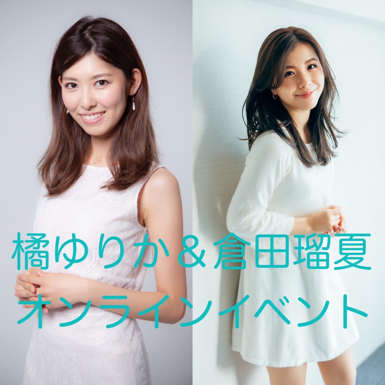 【25人限定!】橘ゆりか&倉田瑠夏オンラインイベント
