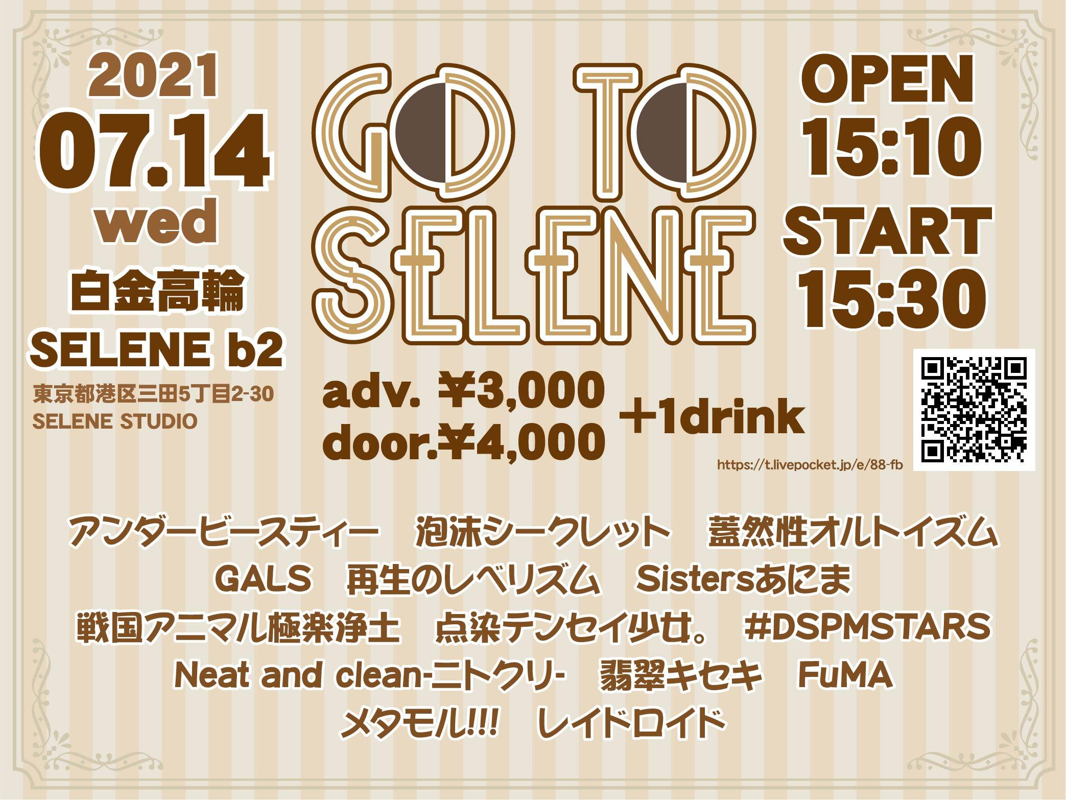 「GoTo SELENE Vol.23」