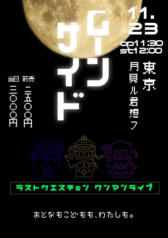 ラスクエ主催【3-5 ムーンサイド】