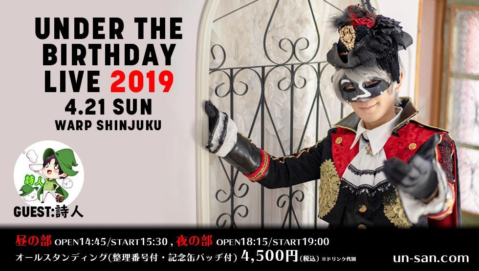 UNDER THE BIRTHDAY LIVE 2019 夜の部