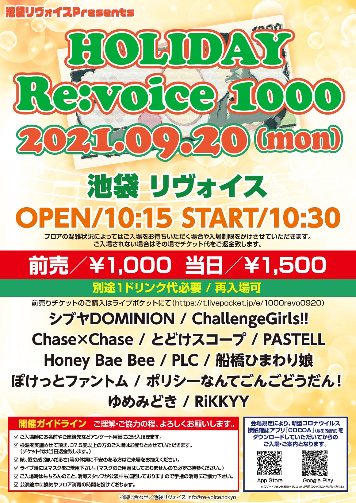 HOLIDAY Re:voice 1000