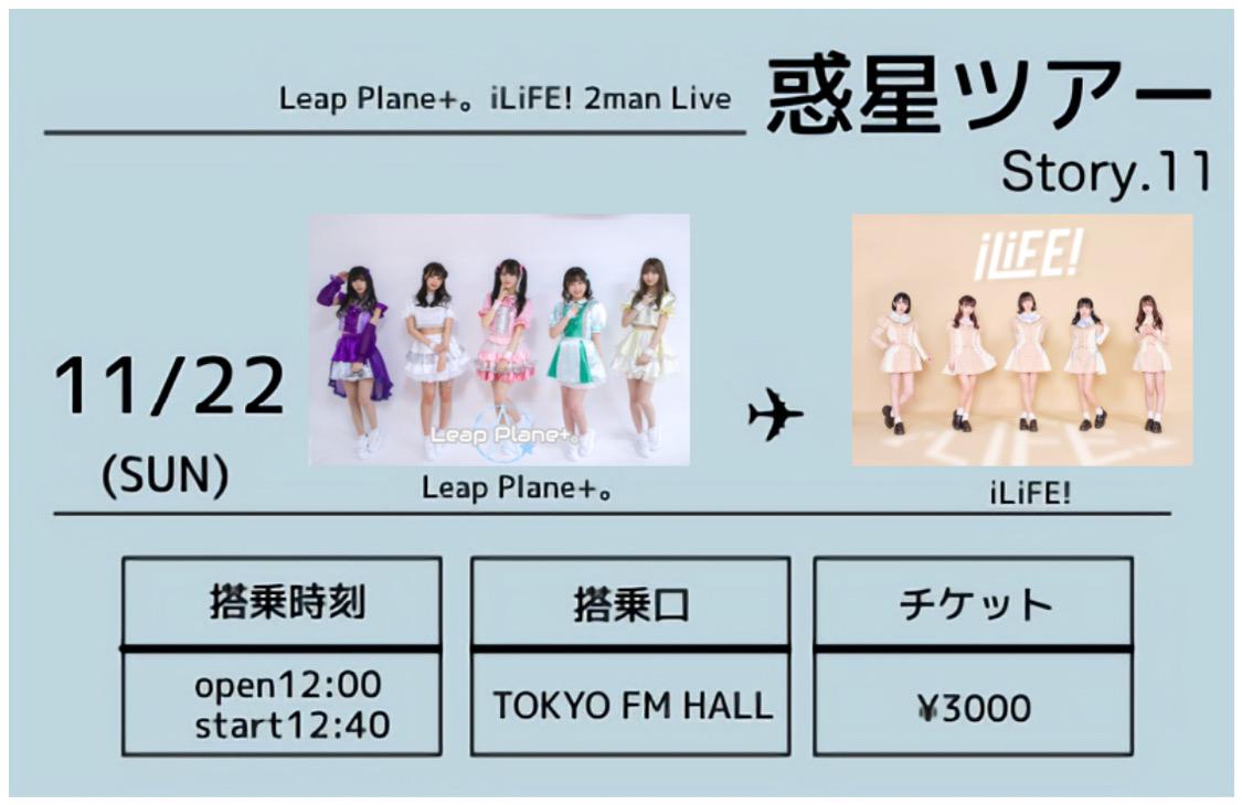 惑星ツアーStory.11〜Leap Plane+。iLiFE! 2manLIVE〜