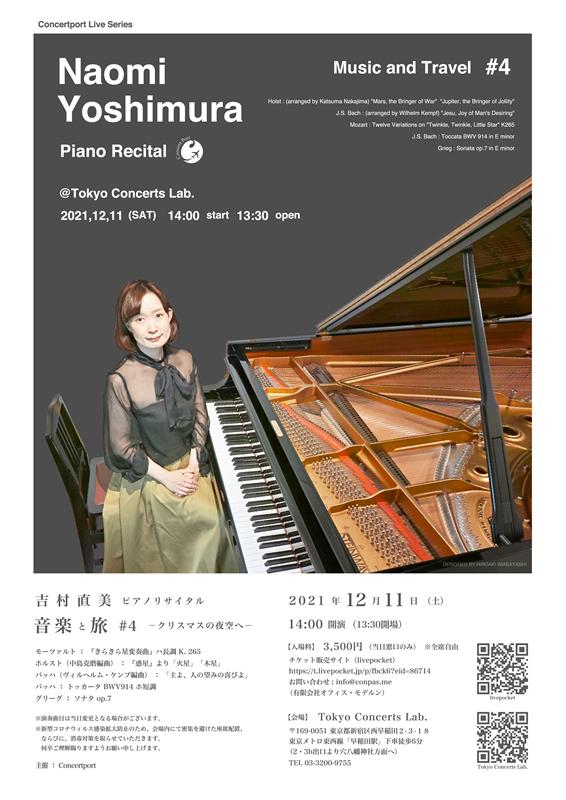吉村直美ピアノリサイタル 音楽と旅 #4