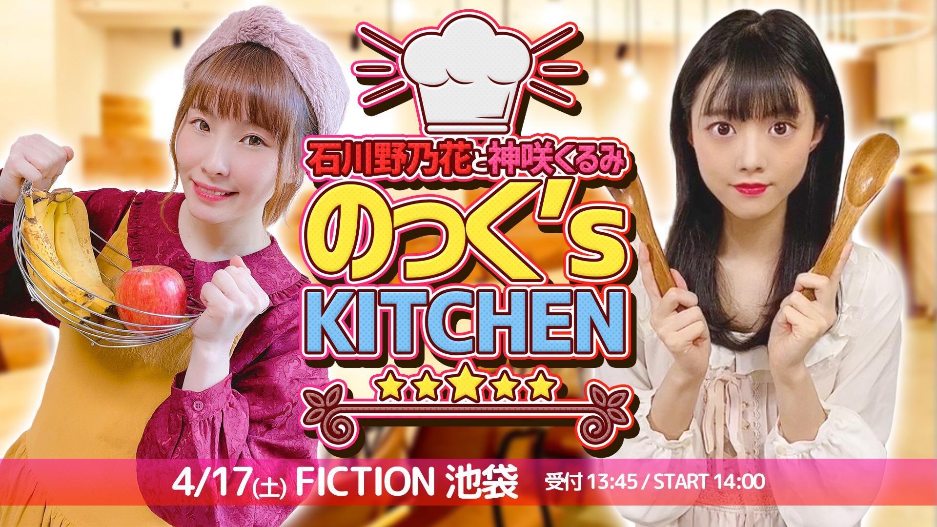 のっく's kitchen