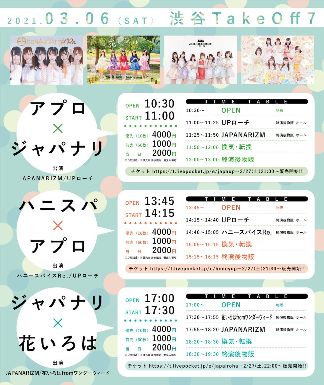 2021/3/6(土) 『ジャパナリ×花いろは』 渋谷TakeOff7