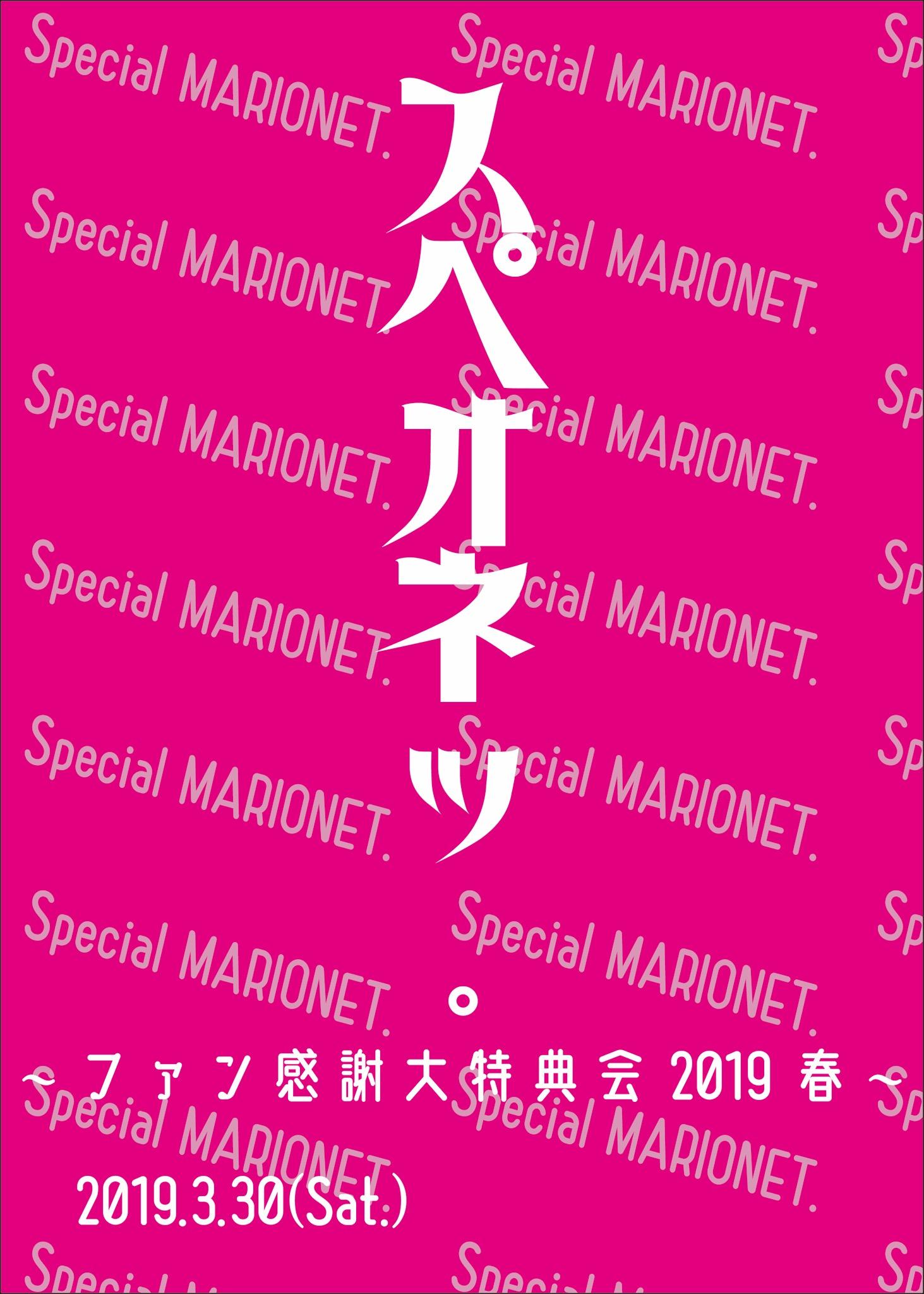 スペオネッ。〜ファン感謝大特典会2019 春〜