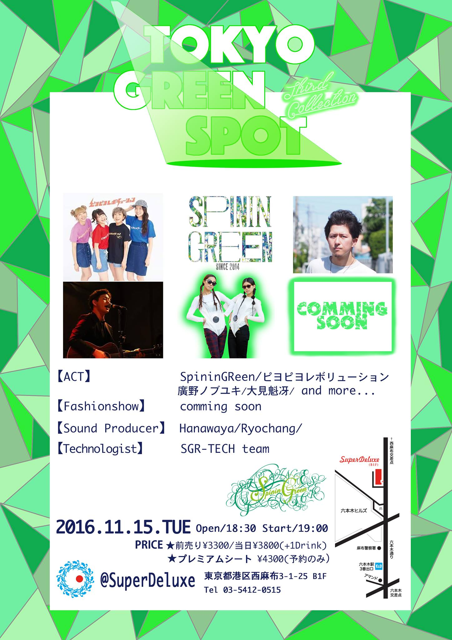 TOKYO GREEN SPOT ~3rd collection~