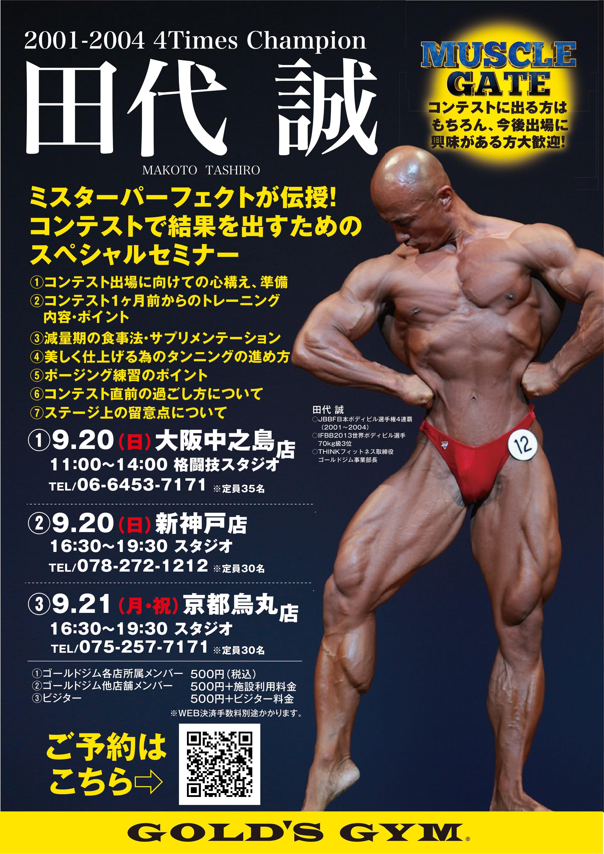 コンテストで結果を出すためのスペシャルセミナー(GG新神戸)