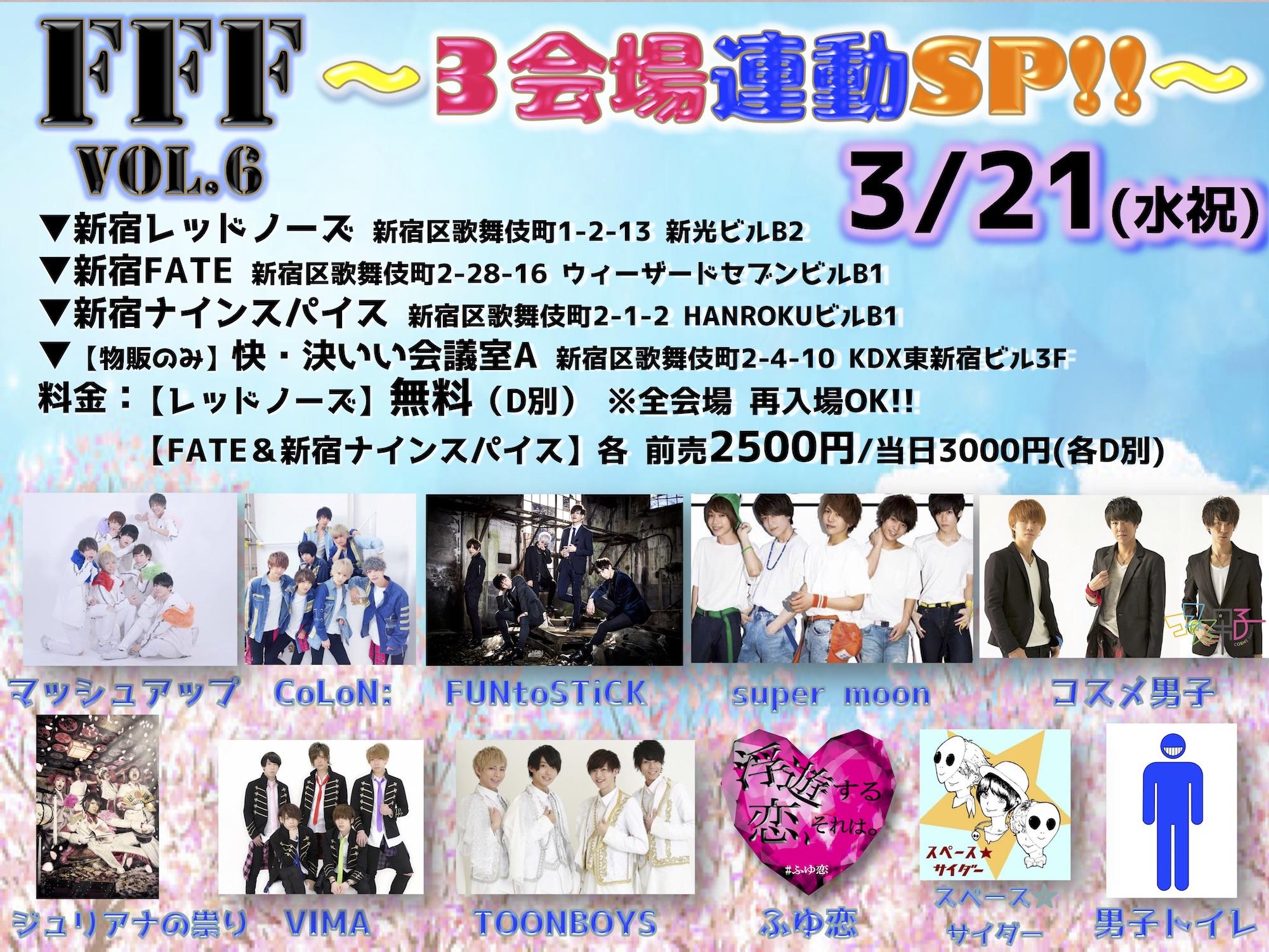 《新宿ナインスパイス会場》「FFF vol.6 ~3会場連動SP!!~」