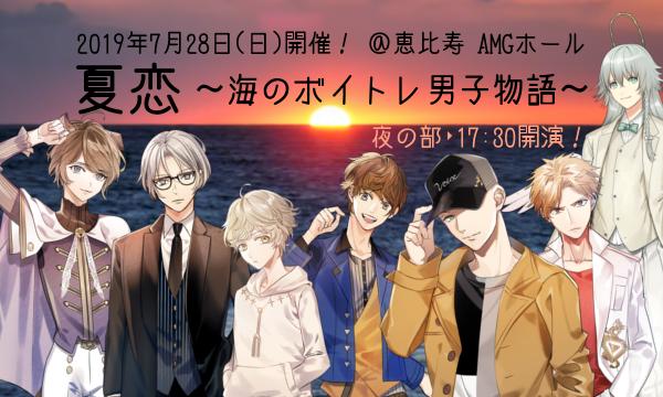 ボイトレ男子限定イベント『夏恋〜海のボイトレ男子物語〜』夜の部