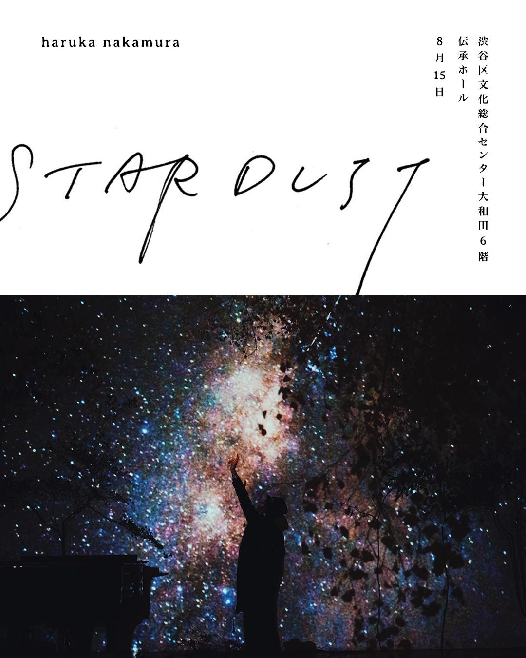 haruka nakamura - STARDUST
