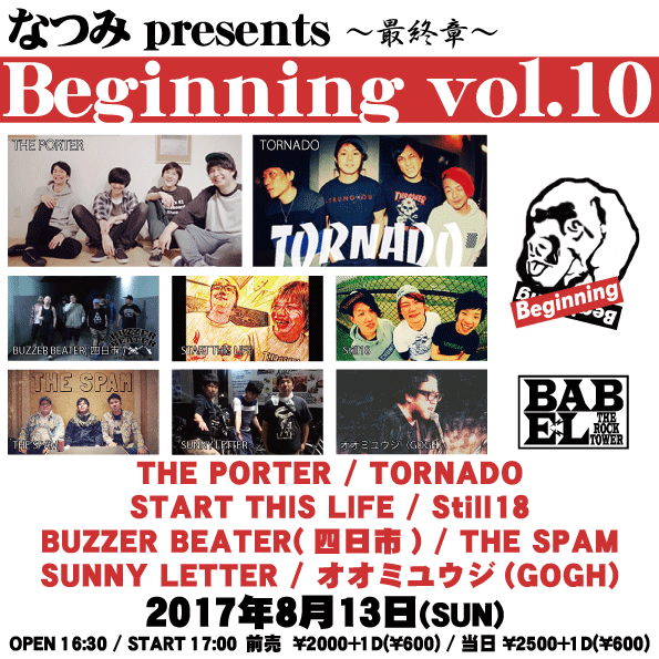 [ ~BABEL 9th Anniversary~ なつみpre Beginning vol.10 ~最終章~ ]
