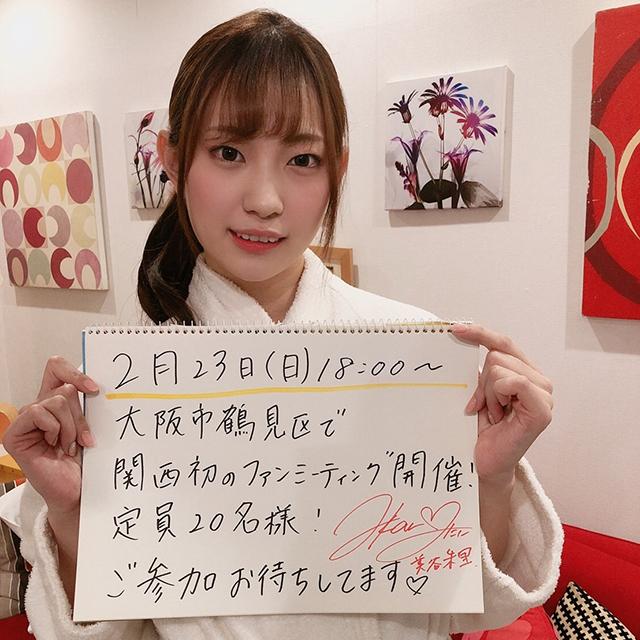 美谷朱里 大阪ファンミーティング