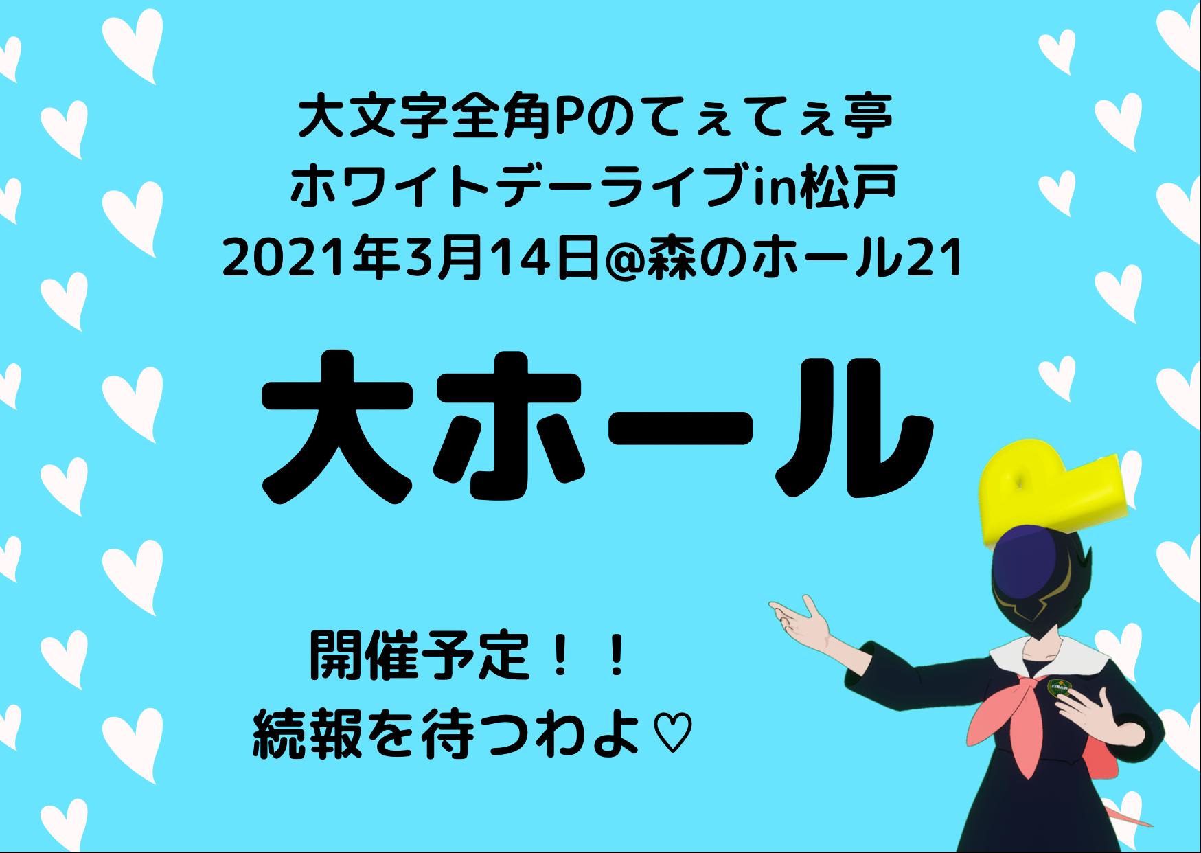 【大文字全角Pのてぇてぇ亭公開収録in松戸#2】(仮)