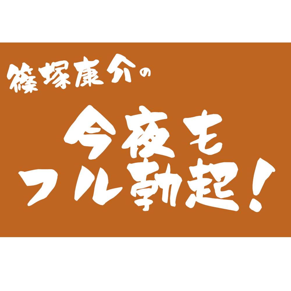 篠塚康介の今夜もフル勃起!vol.2 君は、パンツを脱げるかい?