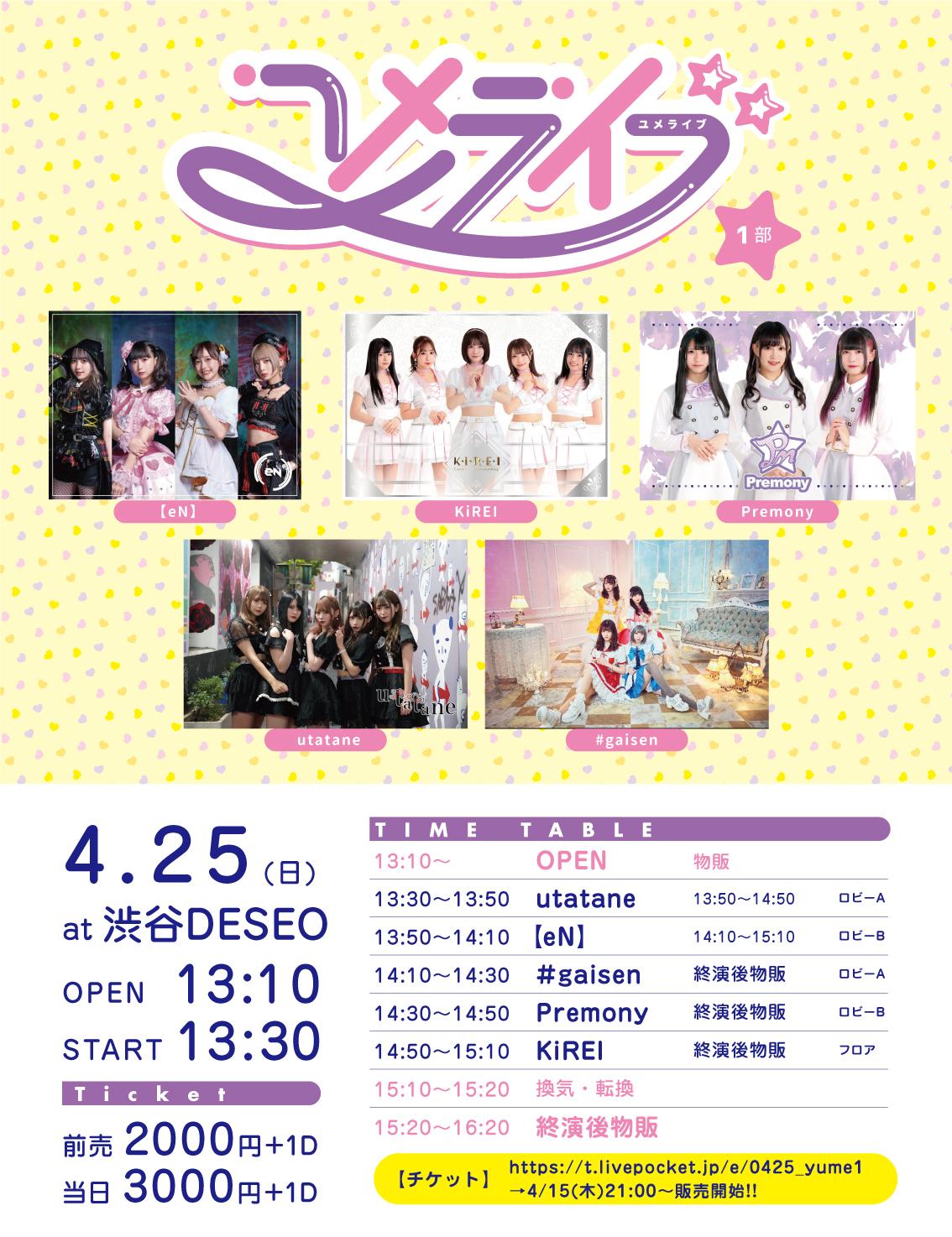 2021/4/25(日) 『ユメライブ』1部 渋谷DESEO