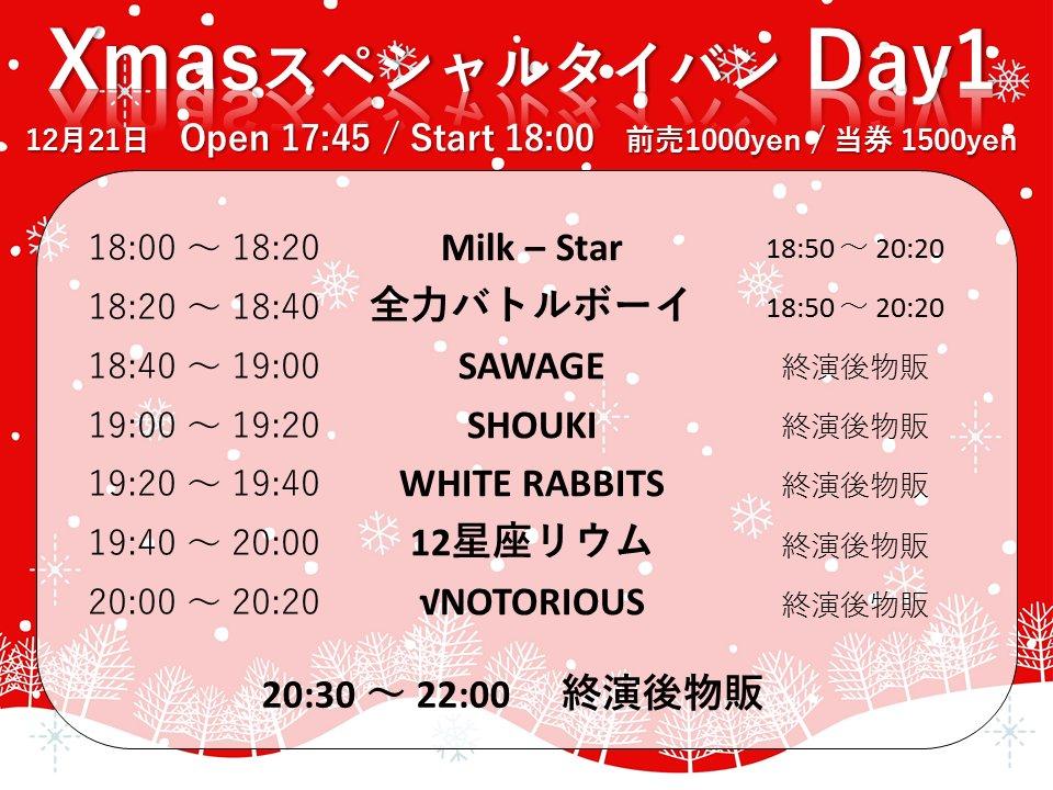 XmasスペシャルタイバンDay1_12/21