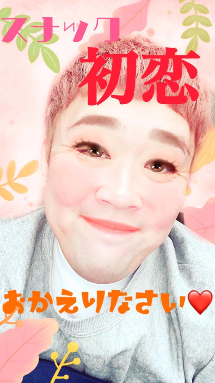 スナック初恋〜常連客大谷健太様〜