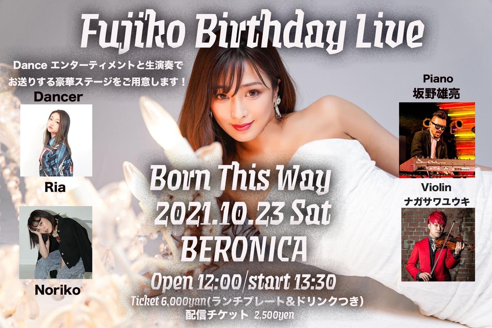 10/23 開催 【Fujiko Birthday Live 「Born this way」】