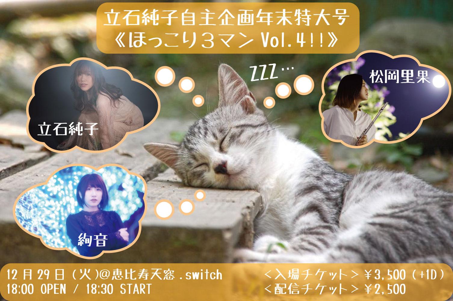 立石純子自主企画年末特大号 《ほっこり3マンVol.4!!》
