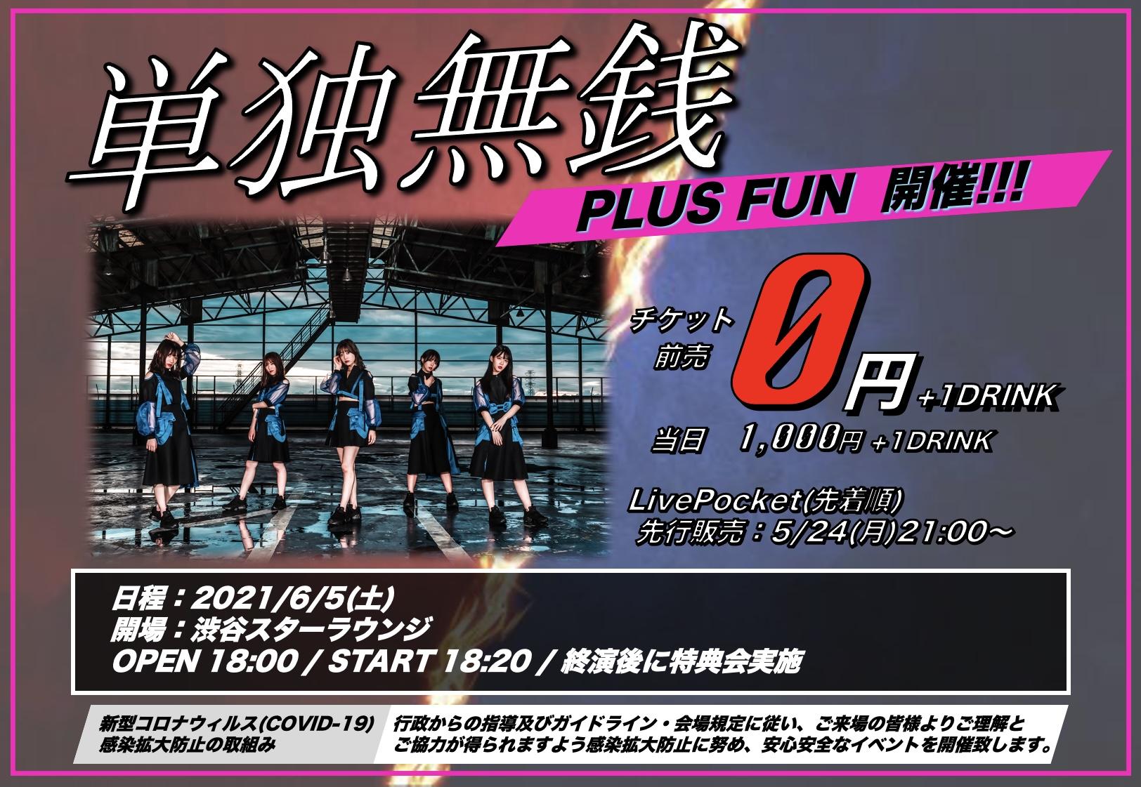 プラスワン -単独無銭 Vol.01-