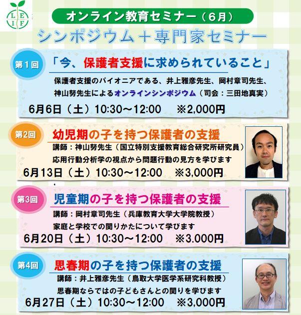 教育ファシリテーション研究所【6月オンライン教育セミナー】