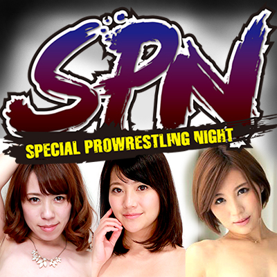 セクシーパラダイスナイト presents!SPN(スペシャルプロレスリングナイト)!!!!#02 ~セクシー女優と呑み語らうプロレス居酒屋