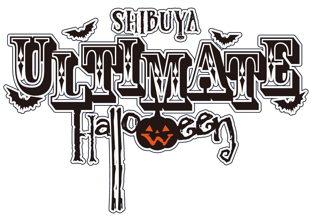 2018年10月29日(月)・30日(火)・31日(水)『SHIBUYAアルティメットハロウィン2018』