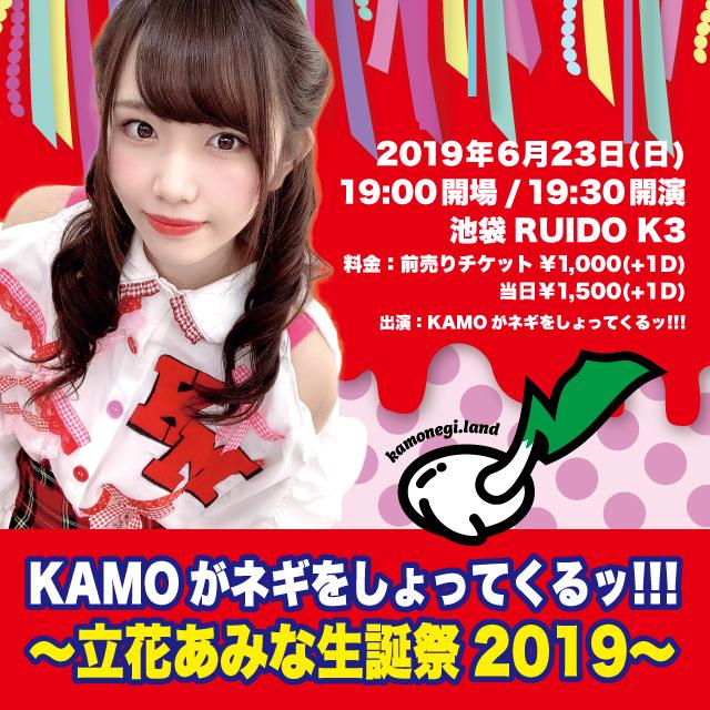 KAMOがネギをしょってくるッ!!!〜立花あみな生誕祭2019〜