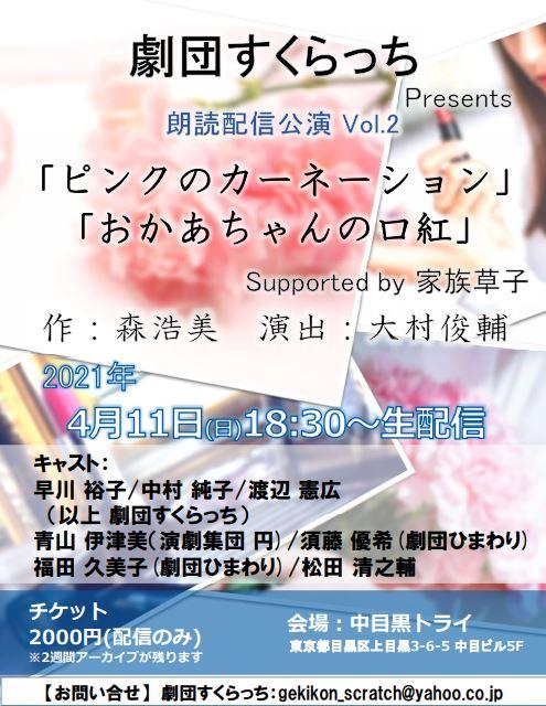 劇団すくらっちPresents「ピンクのカーネーション」「おかあちゃんの口紅」Supported by 家族草子